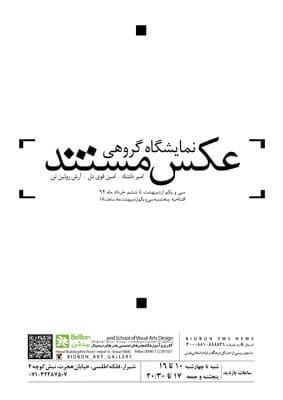 نمایشگاه گروهی عکس مستند شهری در شیراز