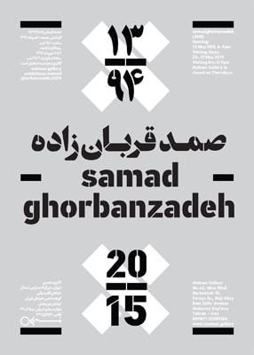 نمایشگاه فتومونتاژهای صمد قربانزاده در گالری محسن