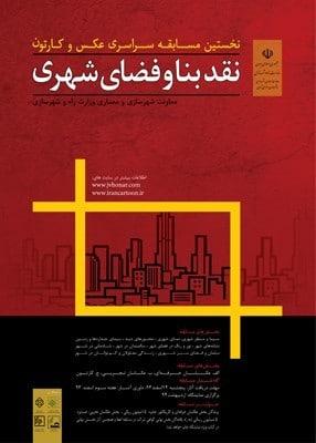 آئین گشایش نخستین جشنوارهٔ «نقد بنا و فضای شهری»