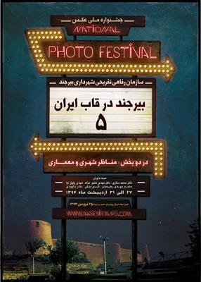 برگزیدگان پنجمین جشنواره ملی عکس بیرجند