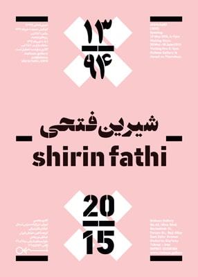 نمایشگاه عکس شیرین فتحی در گالری محسن