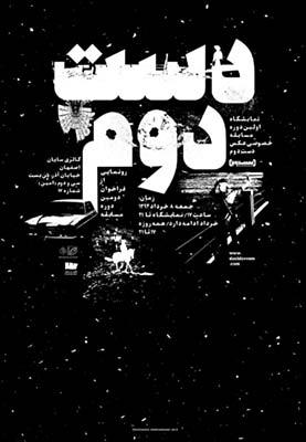 نمایشگاه اولین مسابقهٔ عکس «دست دوم» در اصفهان