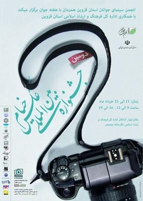 نمایشگاه آثار دومین جشنواره عکس خیام در قزوین