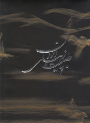 طبیعت زیبای ایران - ۱۳۹۱-0
