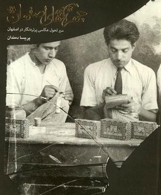 چهرههای اصفهان-0