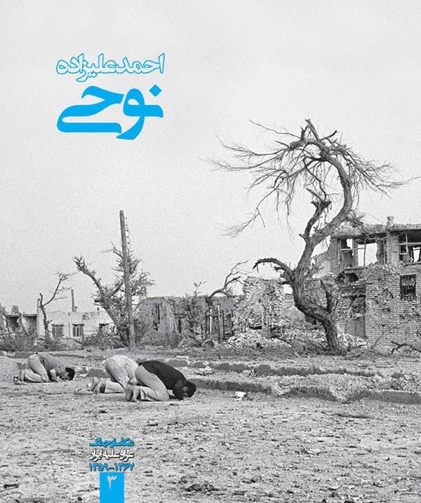 عکاسان جنگ، احمد علیزاده نوحی-0
