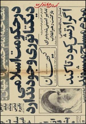 انقلاب ۵۷ - عکس های مریم زندی-0