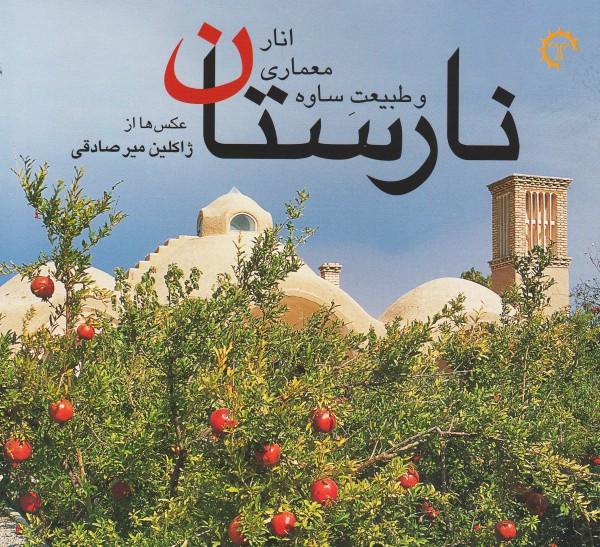 نارستان، انار، معماری و طبیعت ساوه-0