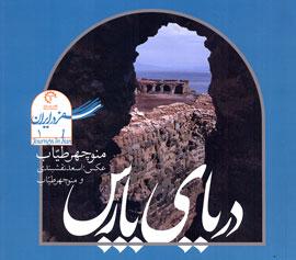 دریای پارس-0