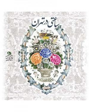 ساعتی در تهران-0