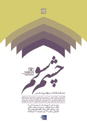 برپایی نمایشگاه گروهی عکس «چشم سوم» در تبریز