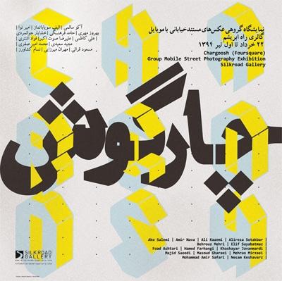 نمایشگاه گروهى عکس «چارگوش» در گالری راه ابریشم