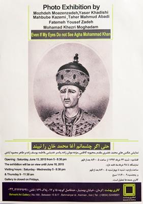 برپایی نمایشگاه گروهی عکس در گالری بهشت کرمان