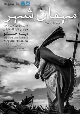 نمایشگاه عکس میثم حسنلو در خانه هنرمندان ایران