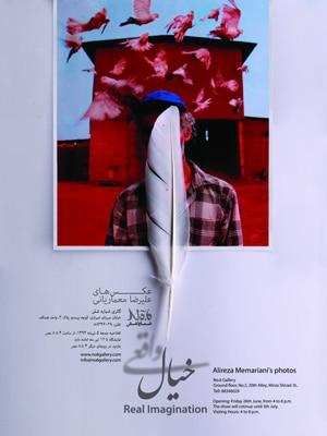 نمایشگاه عکس علیرضا معماریانی در گالری شمارهٔ شش