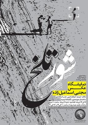 نمایشگاه عکس مجتبی اسماعیلزاده در ارومیه