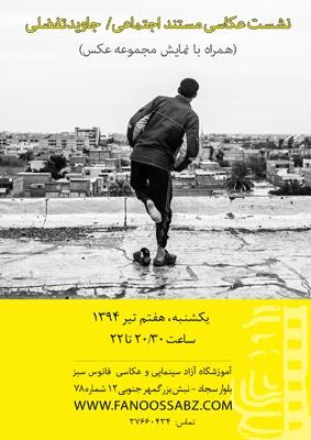 برگزاری نشست عکاسی مستند اجتماعی در مشهد