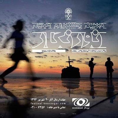 فراخوان دومین جشنوارهسراسری عکس «نورنگار»