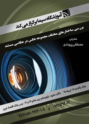 نشست بررسی ساختاری مجموعه عکس مستند در مشهد