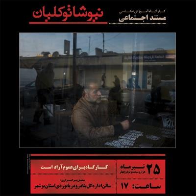 کارگاه عکاسی مستند اجتماعی نیوشا توکلیان در بوشهر