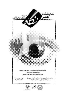 نمایشگاه عکس سیدمحمدمهدی حسینی در مشهد