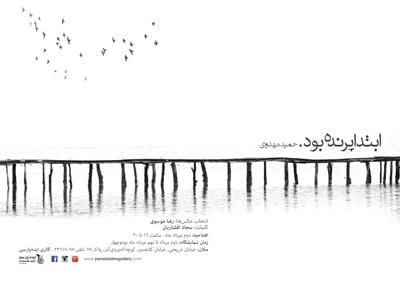 نمایشگاه عکس حمید مهدوی در گالری ایده پارسی