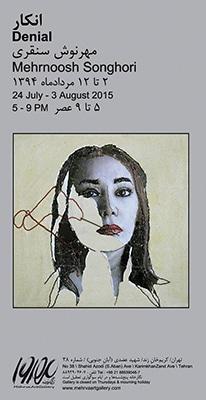 نمایشگاه تجسمی مهرنوش سنقری در گالری مهروا