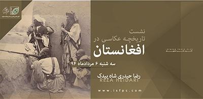 نشست بررسی «تاریخچه عکاسی افغانستان» در اصفهان