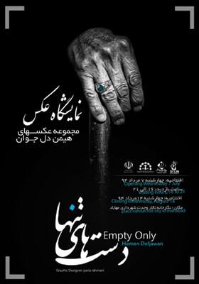 برپایی نمایشگاه عکس هیمن دلجوان در مهاباد