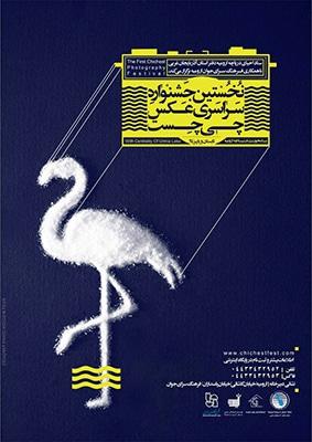 فراخوان نخستین جشنواره سراسری عکس «چیچست»