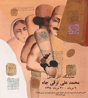نمایشگاه نقاشیهای محمدعلى ترقىجاه در گالری شکوه