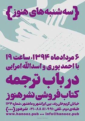 «سهشنبههای هنوز» با حضور احمد پوری