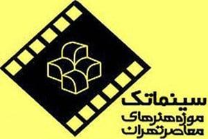 افسانه گولم در سینما تک موزه هنرهای معاصر تهران