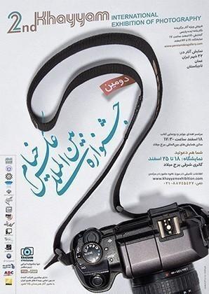 برپایی نمایشگاه دومین جشنواره عکس خیام در رشت