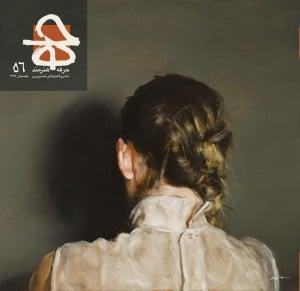 حرفه: هنرمند شماره ۵۶-0
