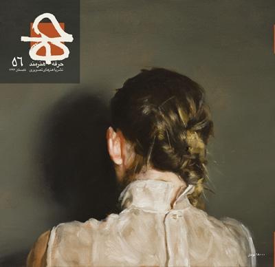 پنجاه و ششمین شمارهی فصلنامه «حرفه هنرمند»
