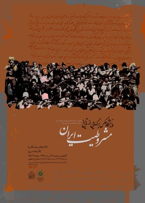 نمایشگاه عکس «برگهایی از تاریخ مشروطیت ایران»