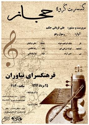 کنسرت گروه موسیقی «حجاز» درفرهنگسرای نیاوران