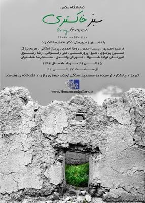 نمایشگاه گروهی عکس «سبز خاکستری» در تبریز