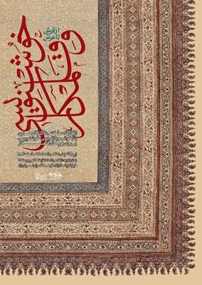 نمایشگاه «از فرش تا عرش» در فرهنگسرای نیاوران