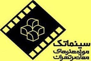 فیلم «خاکسترهای زمان» در موزه هنرهای معاصر تهران