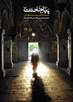 برپایی نمایشگاه عکسهای فیلم «محمد رسول الله (ص)»