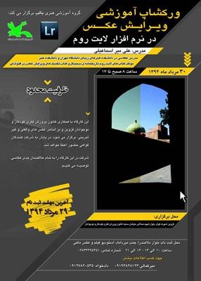 کارگاه «ویرایش عکس در نرمافزار لایت روم» در قزوین