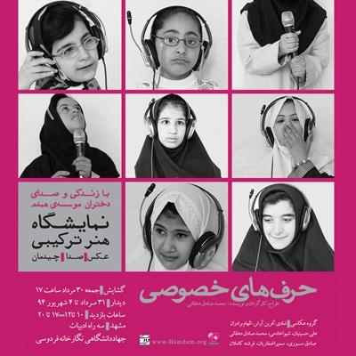 نمایشگاه هنر ترکیبی «حرفهای خصوصی» در مشهد