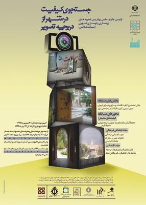 فراخوان مسابقه عکاسی «جستجوی کیفیت در شهر»
