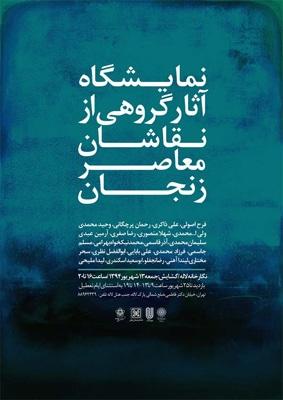 نگارخانه لاله میزباننمایشگاه نقاشان معاصر زنجان