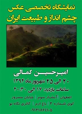 نمایشگاه عکسهای امیرحسین کمالی در اصفهان