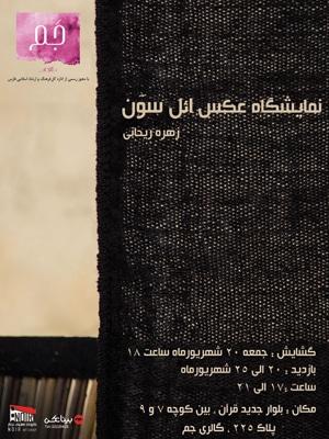 برپایی نمایشگاه عکس «ائل سَوَن» در نگارخانه جم شیراز