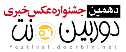 راهیافتگان دهمین جشنواره عکس خبری دوربین.نت