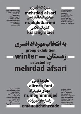 نمایشگاه گروهی عکس «زمستان» در گالری محسن